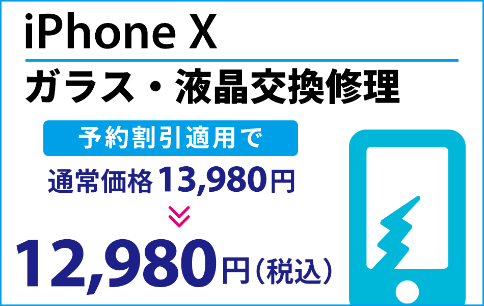 iPhoneX ガラス・液晶交換修理 最大2000円割引