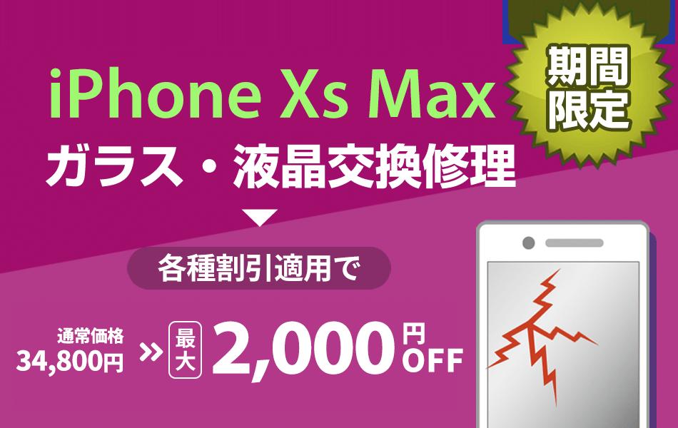 iPhoneXs Max ガラス・液晶交換修理 最大2000円割引