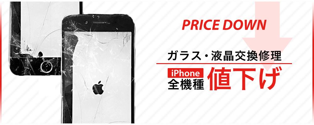 iPhone修理・iPad修理 イオンモール東員店