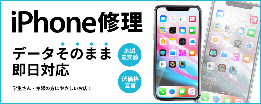 iPhone修理・iPad修理 兵庫 尼崎市 福岡市 スマートクール イオンモール東員店
