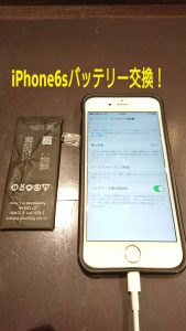 iphone6s 電池交換 バッテリー交換
